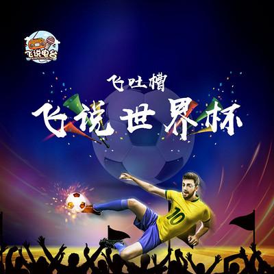 飞吐槽·飞说世界杯