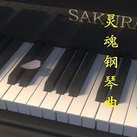 灵魂钢琴曲