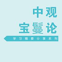 中观宝鬘论广释·学习精要分享