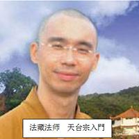 法藏法师  天台宗入門