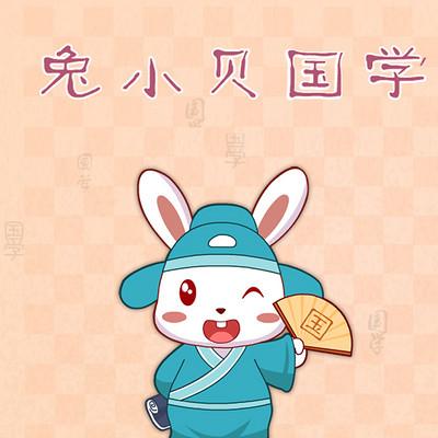 兔小贝国学系列之《弟子规》