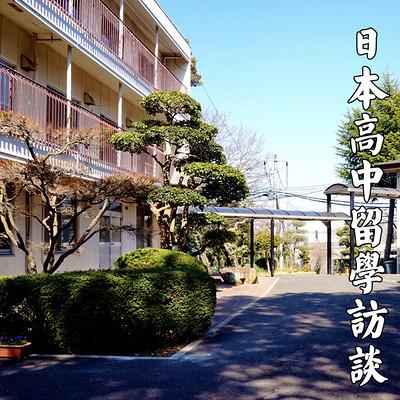 日本高中留学访谈
