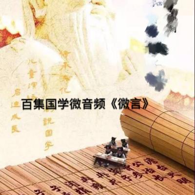 百集国学微音频《微言》