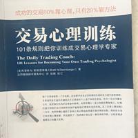 交易心理训练101课