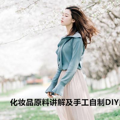 化妆品原料讲解及手工自制DIY应用