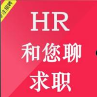 HR和您聊求职、简历