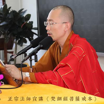 正宗法师宣讲《梵网经菩萨戒本》