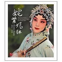 京剧 赵群 选段
