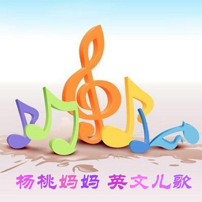 杨桃妈妈英文儿歌