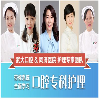 研医社-【武大口腔&同济医院护理专家团队】口腔护理系列课