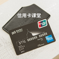 信用卡课堂 | 帮你实现百万额度养成
