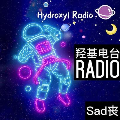 羟基电台—Sad丧