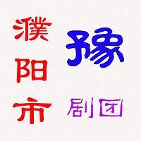 濮阳市豫剧团