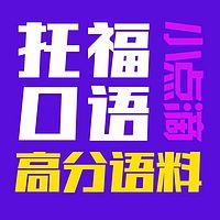 【托福口语】提分指南(附高分语料)