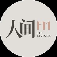 网易人间FM-访谈合集