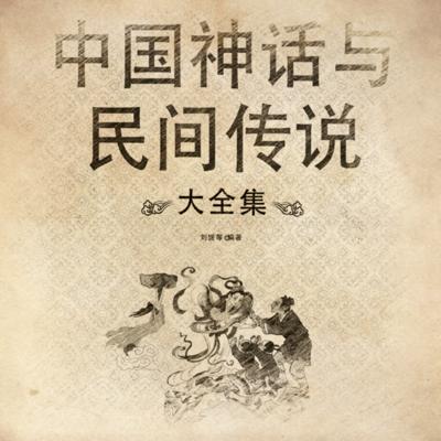 中国神话与民间传说大全集(500多集)
