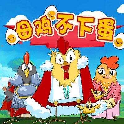 童话《母鸡不下蛋》第1、2季