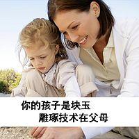 你的孩子是块玉,雕琢技术在父母