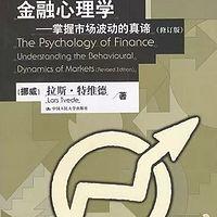 金融心理学
