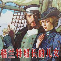 格兰特船长的女儿