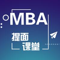 2019MBA提前面试课程
