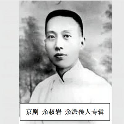 京剧 余叔岩 余派传人专辑