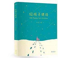 给孩子读诗
