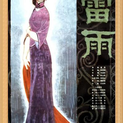 《雷雨》曹禺-精致女王播讲