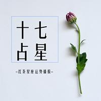 【十七占星】星座运势播报
