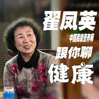 中国营养专家翟凤英跟你聊健康