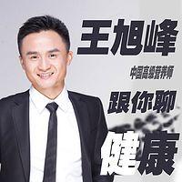 中国营养专家王旭峰老师和你聊健康