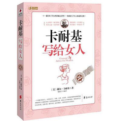 【完结】卡耐基写给女人的幸福书