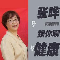 中国营养专家张晔跟你聊健康