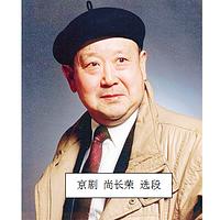 京剧 尚长荣 选段