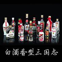 白酒香型三国志