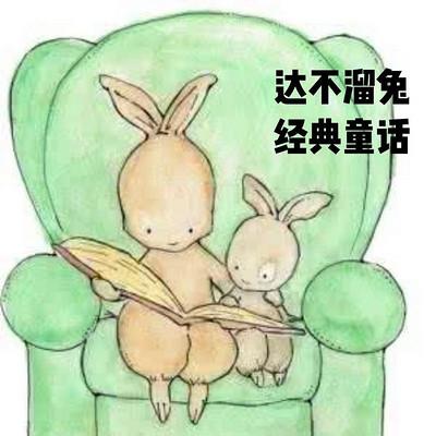 达不溜兔经典童话