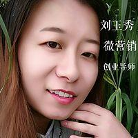 刘玉秀微营销创业导师