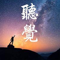 粤语情感夜听·睡前音乐