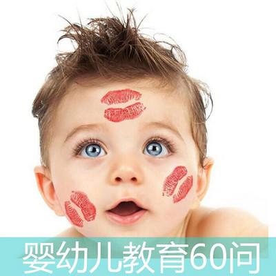 婴幼儿教育60问