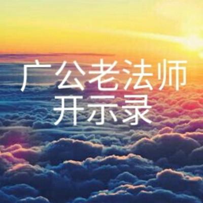 广公老法师开示录 (1)