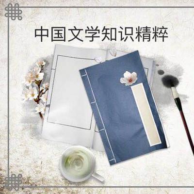 中国文学知识精粹