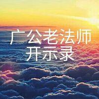 广公老法师开示录 (2)