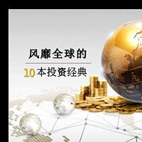 风靡全球的10本投资经典