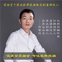 苏苏谷谷主孙智俊之社群投融