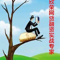 欣荣网贷融资实战专家