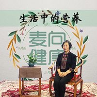 生活中的营养——中国营养学先驱 翟凤英