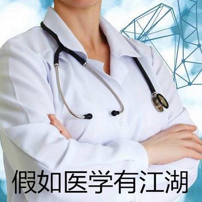 假如医学有江湖