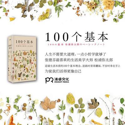松浦弥太郎100个基本