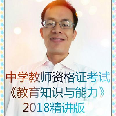 《教育知识与能力》2018精讲版(中学教师资格证考试  郭孔生老师主讲)