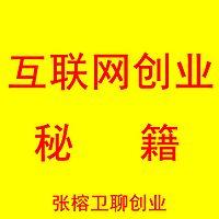 张榕卫互联网创业分享